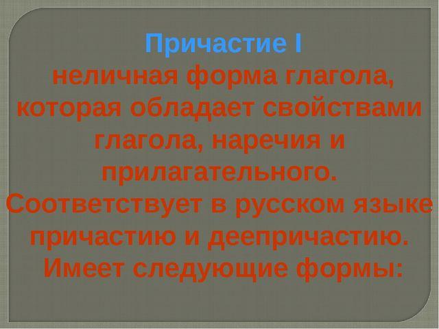 Причастие I неличная форма глагола, которая обладает свойствами глагола, нар...