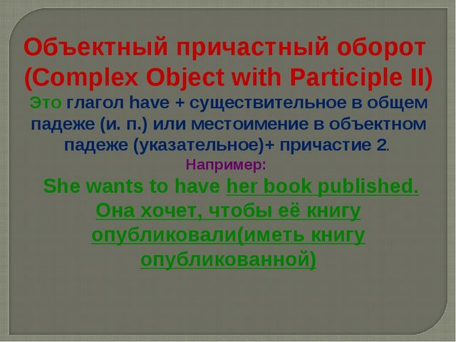 Объектный причастный оборот (Complex Object with Participle II) Это глагол ha...