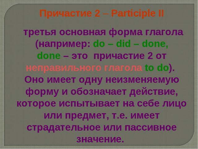 Причастие 2 – Participle II третья основная форма глагола (например: do – did...