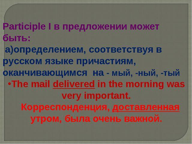 Participle I в предложении может быть: a)определением, соответствуя в русском...
