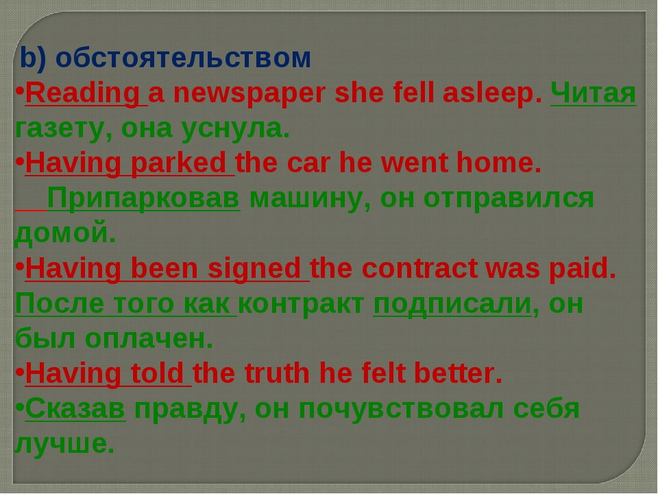 b) обстоятельством Reading a newspaper she fell asleep. Читая газету, она ус...