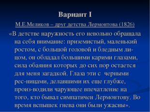 Вариант I М.Е.Меликов – друг детства Лермонтова (1826) «В детстве наружность