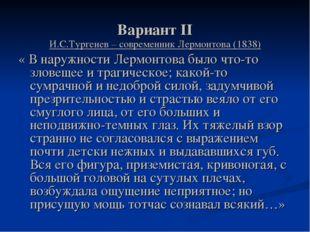 Вариант II И.С.Тургенев – современник Лермонтова (1838) « В наружности Лермон