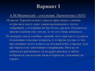 Вариант I А.М.Меринский – сокурсник Лермонтова (1833) «В школе Лермонтов имел