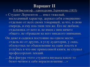 Вариант II П.Ф.Вистенгоф – однокурсник Лермонтова (1833) « Студент Лермонтов