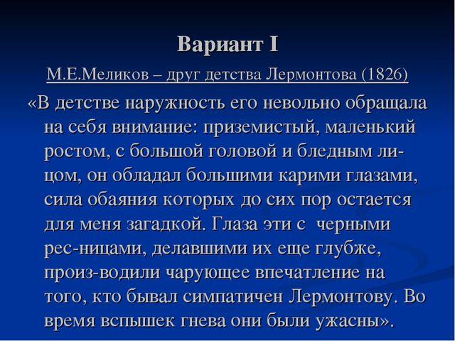 Вариант I М.Е.Меликов – друг детства Лермонтова (1826) «В детстве наружность...