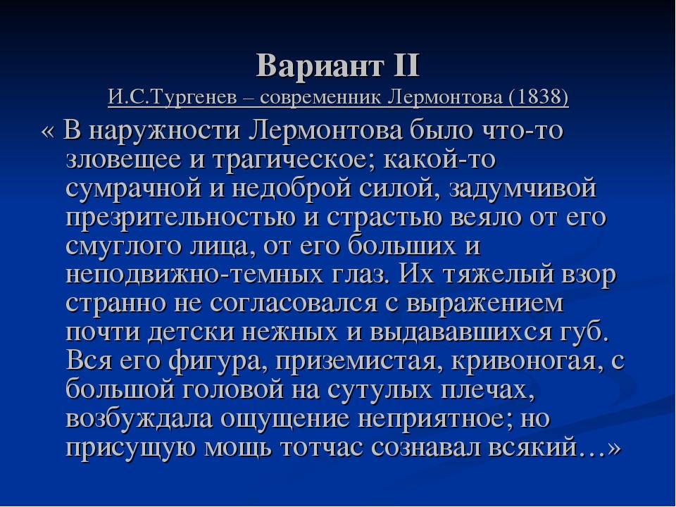 Вариант II И.С.Тургенев – современник Лермонтова (1838) « В наружности Лермон...