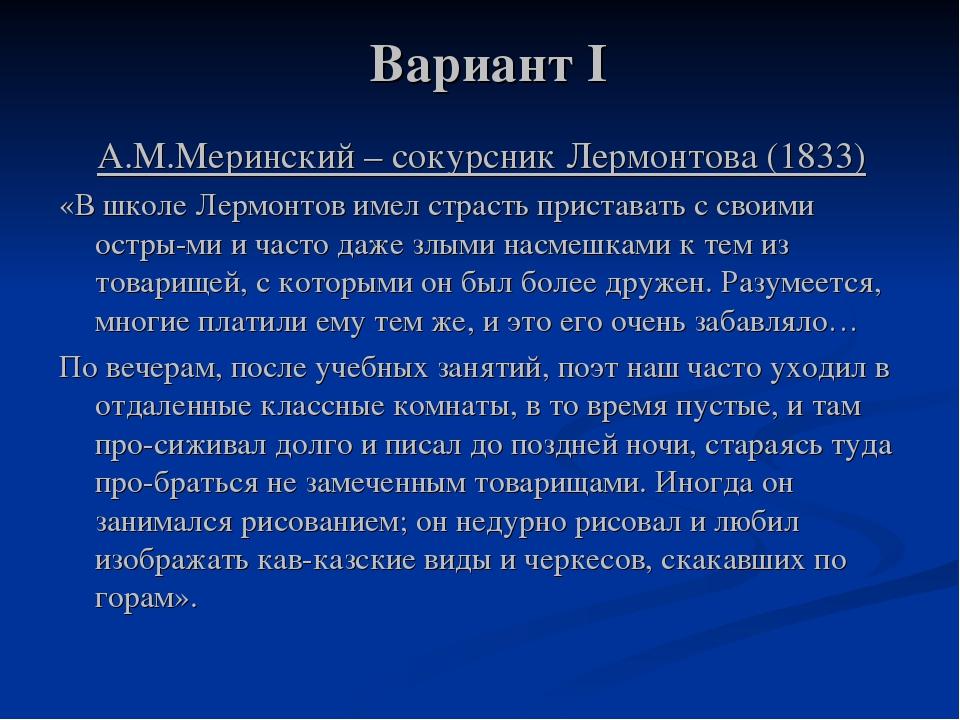 Вариант I А.М.Меринский – сокурсник Лермонтова (1833) «В школе Лермонтов имел...
