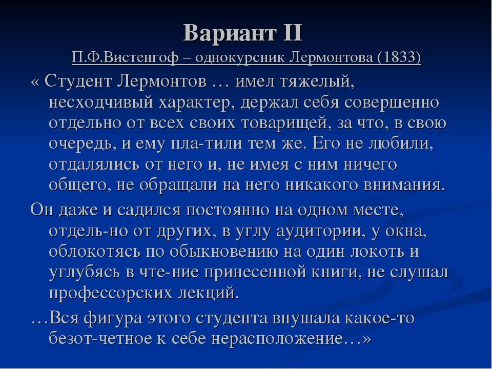 Вариант II П.Ф.Вистенгоф – однокурсник Лермонтова (1833) « Студент Лермонтов...