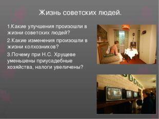Жизнь советских людей. 1.Какие улучшения произошли в жизни советских людей? 2