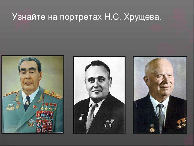 Узнайте на портретах Н.С. Хрущева.