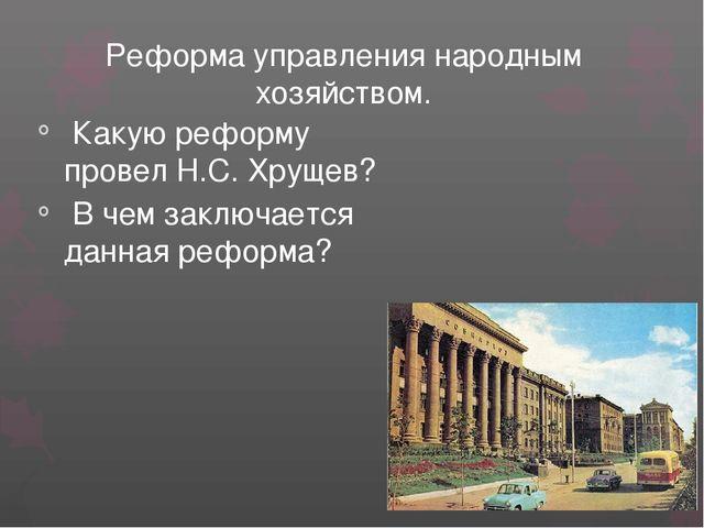 Реформа управления народным хозяйством. Какую реформу провел Н.С. Хрущев? В ч...