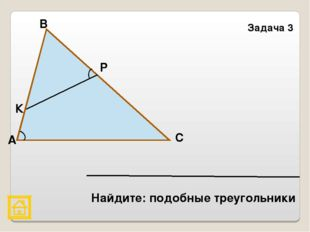 Задача 3 Р К С В А