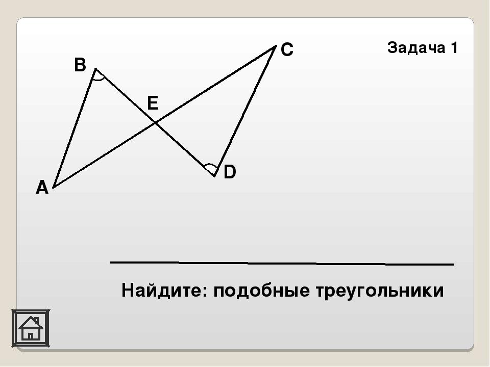 Задача 1 D С Е В А