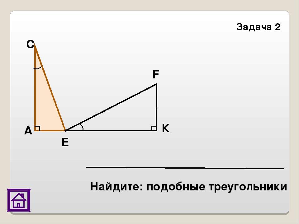 Задача 2 К F Е С А