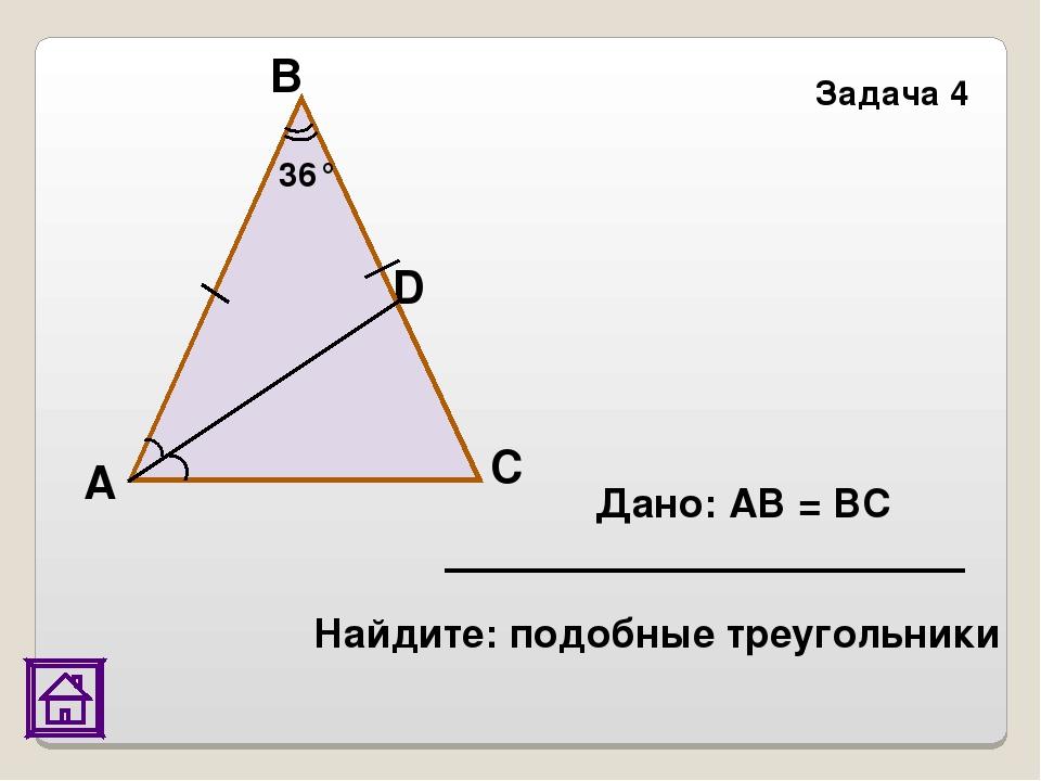 D Задача 4 36° С В А Дано: АВ = ВС