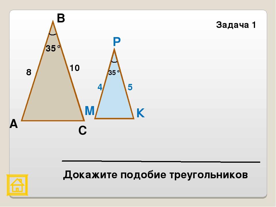 Задача 1 В Докажите подобие треугольников