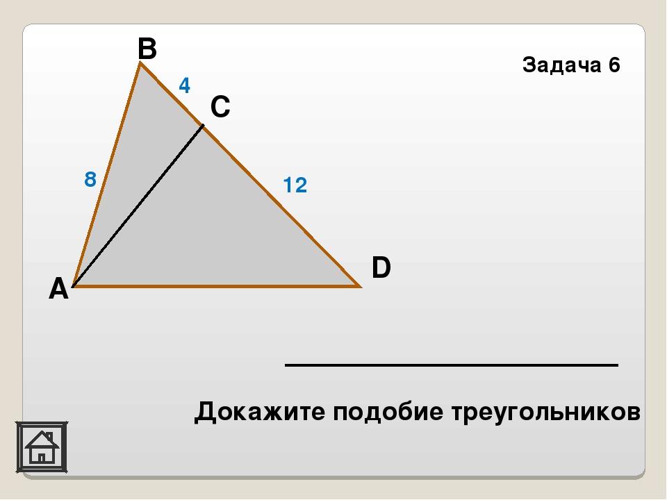 D Задача 6 С В А 8 4 12 Докажите подобие треугольников