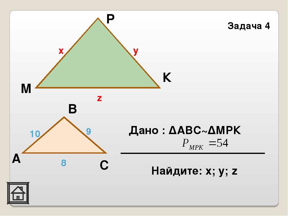Задача 4 Р Дано : ΔАВС~ΔМРК Найдите: х; у; z