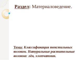 Раздел: Материаловедение. Тема: Классификация текстильных волокон. Натуральны