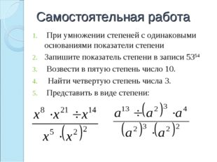 Самостоятельная работа При умножении степеней с одинаковыми основаниями показ