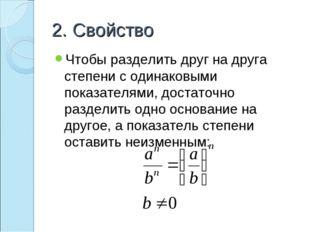 2. Свойство Чтобы разделить друг на друга степени с одинаковыми показателями,