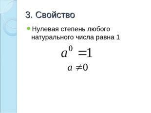 3. Свойство Нулевая степень любого натурального числа равна 1
