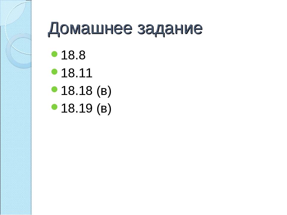 Домашнее задание 18.8 18.11 18.18 (в) 18.19 (в)