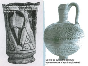 Сосуд со штампованным орнаментом. Сарай ал-Джадид Глиняный аптекарский сосуд