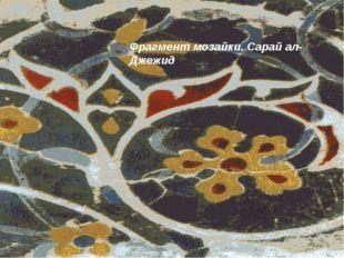 Фрагмент мозайки. Сарай ал-Джежид
