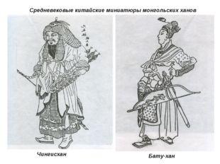 Чингисхан Средневековые китайские миниатюры монгольских ханов Бату-хан