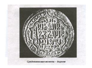 Средневековая монета – дирхем