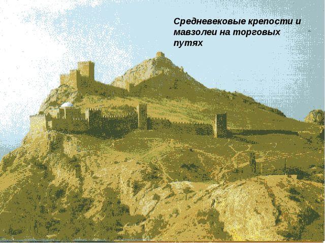 Средневековые крепости и мавзолеи на торговых путях