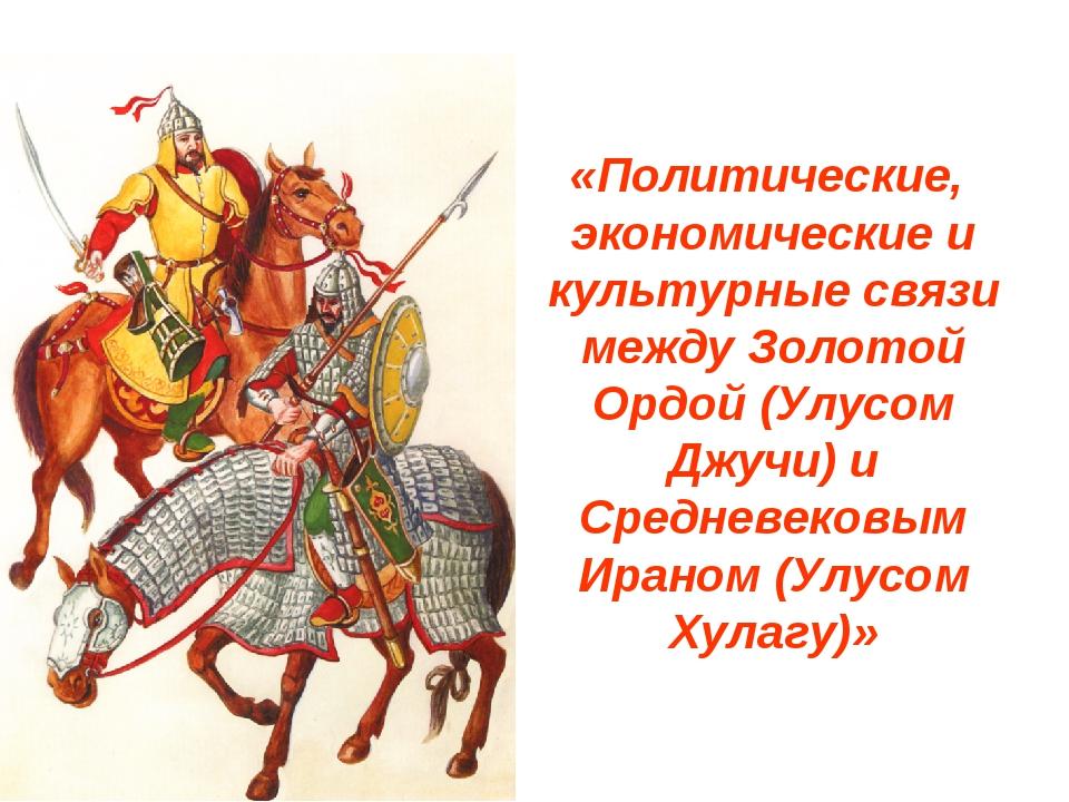 «Политические, экономические и культурные связи между Золотой Ордой (Улусом Д...