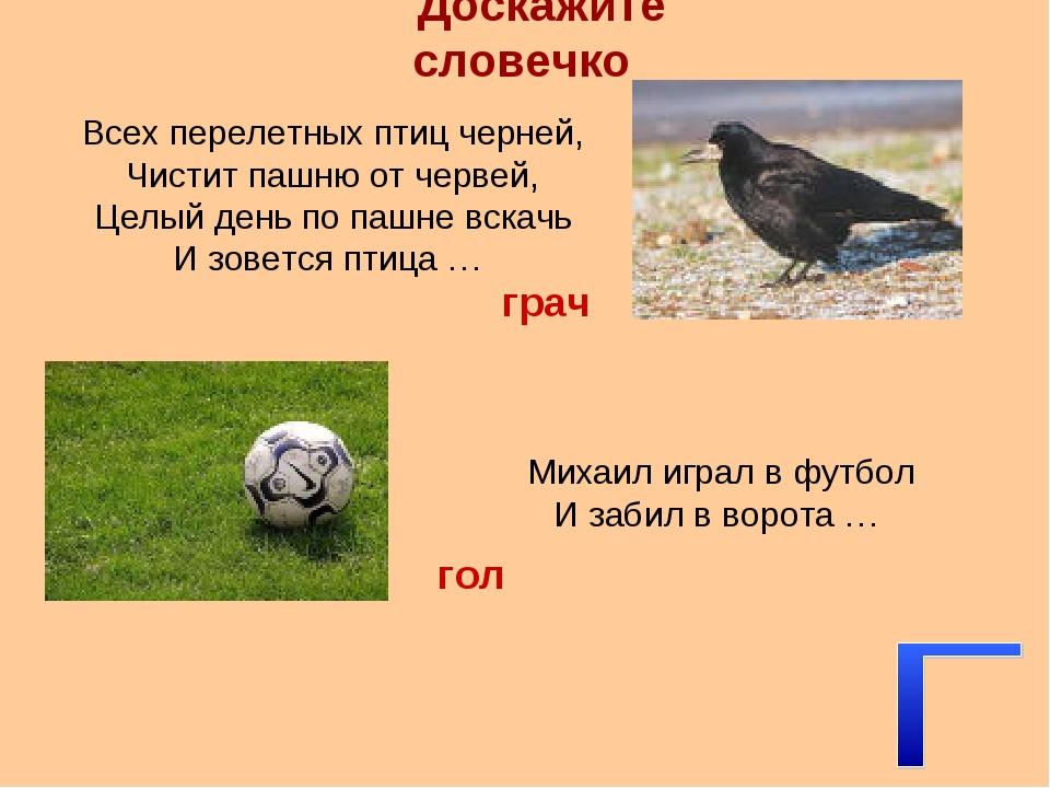 Доскажите словечко Всех перелетных птиц черней, Чистит пашню от червей, Целый...