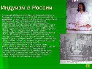 Индуизм в России По данным Индуистского форума Великобритании, в России насчи