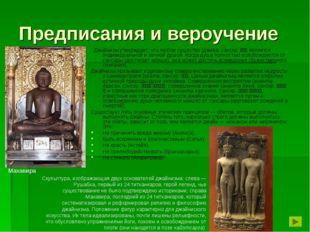 Предписания и вероучение Джайнизм утверждает, что любое существо (джива, санс
