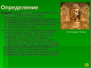 Определение Будди́зм (санскр. बुद्ध धर्म, buddha dharma; пали बुद्ध धम्म, bud