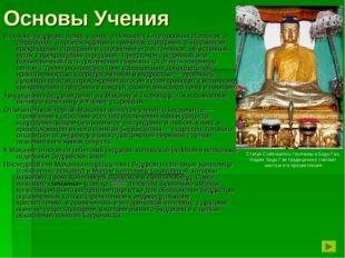 Основы Учения В основе буддизма лежит учение о Четырёх Благородных Истинах: о