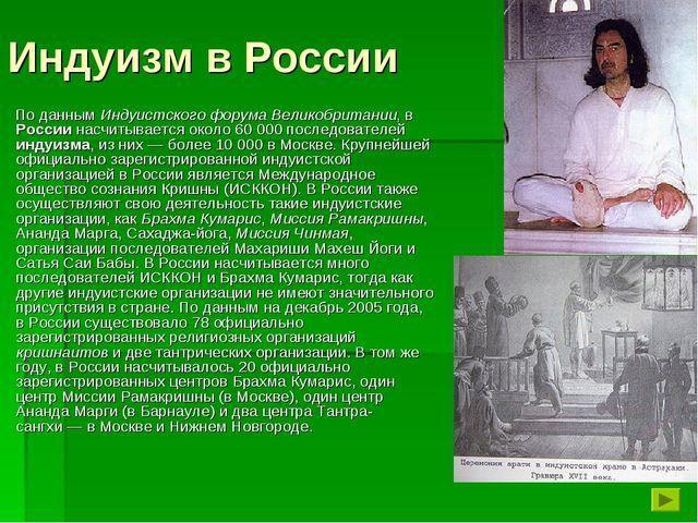 Индуизм в России По данным Индуистского форума Великобритании, в России насчи...
