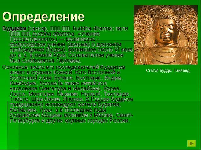 Определение Будди́зм (санскр. बुद्ध धर्म, buddha dharma; пали बुद्ध धम्म, bud...
