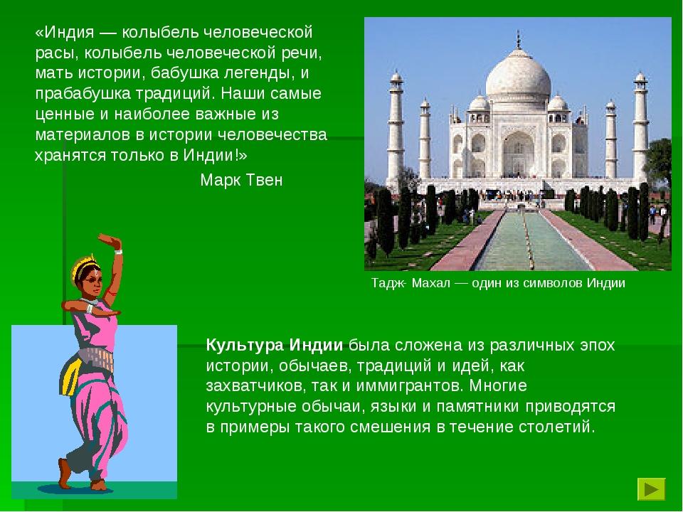 Тадж- Махал — один из символов Индии «Индия — колыбель человеческой расы, ко...