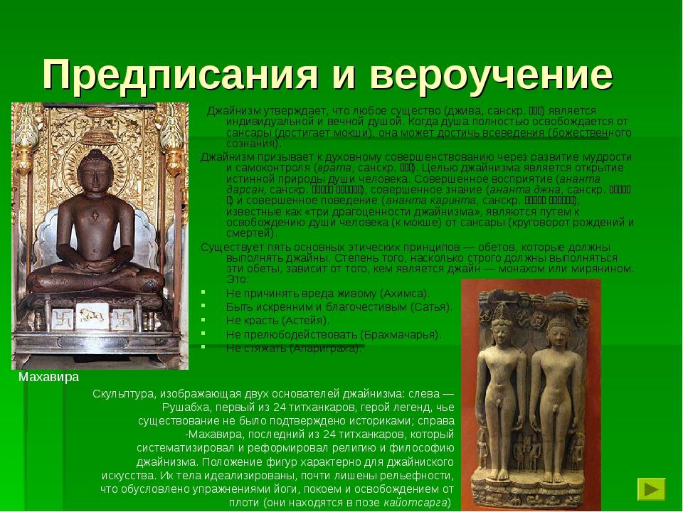 Предписания и вероучение Джайнизм утверждает, что любое существо (джива, санс...