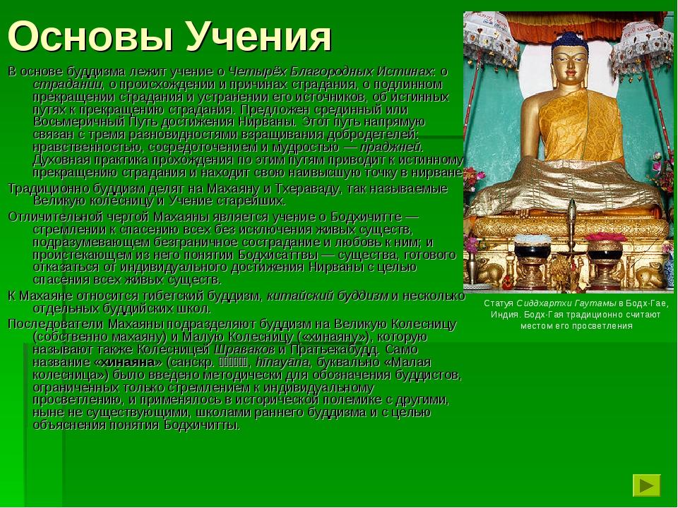 Основы Учения В основе буддизма лежит учение о Четырёх Благородных Истинах: о...