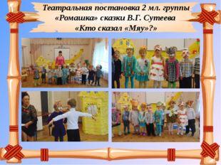 Театральная постановка 2 мл. группы «Ромашка» сказки В.Г. Сутеева «Кто сказал