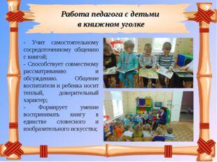 Работа педагога с детьми в книжном уголке - Учит самостоятельному сосредоточе