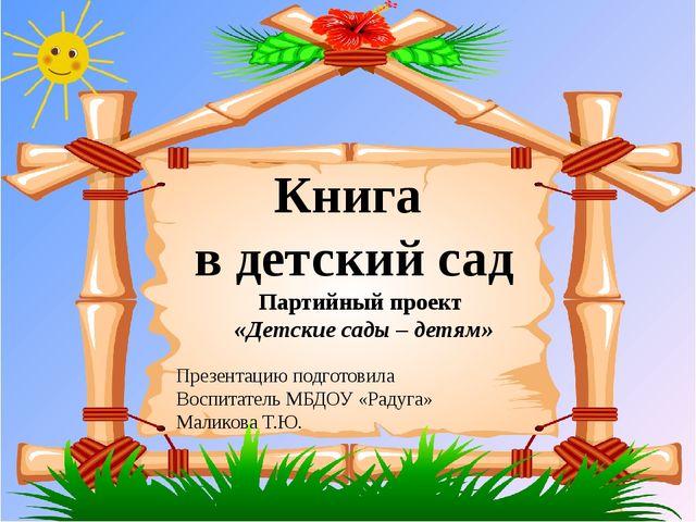 Книга в детский сад Партийный проект «Детские сады – детям» Презентацию подго...
