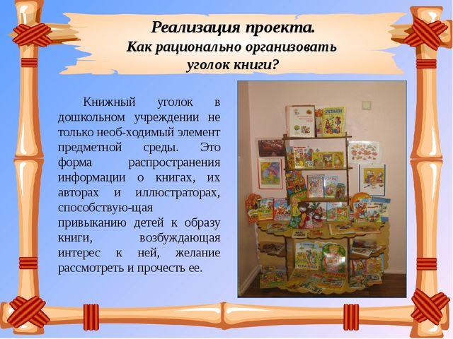 Реализация проекта. Как рационально организовать уголок книги?  Книжный угол...