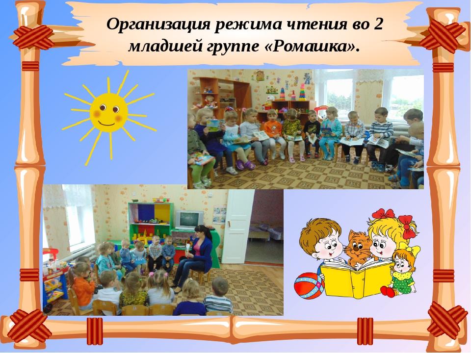 Организация режима чтения во 2 младшей группе «Ромашка».