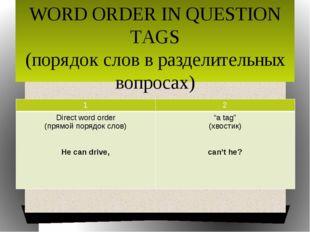WORD ORDER IN QUESTION TAGS (порядок слов в разделительных вопросах) 1 2 Dire